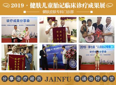 2019·广州健肤儿童胎记临床诊疗成果展