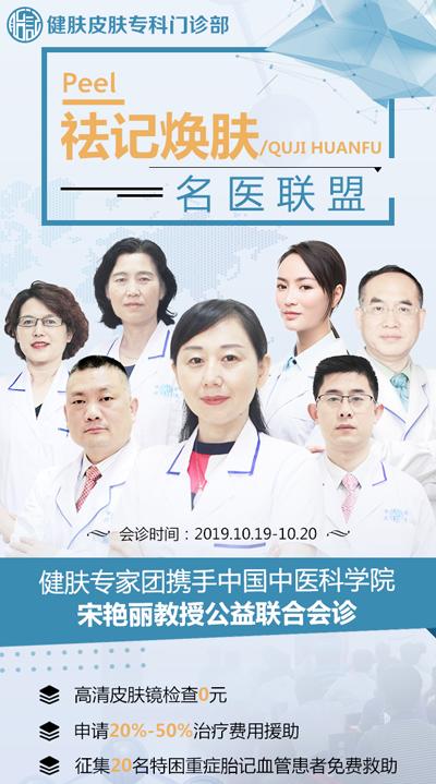 宋艳丽教授携手健肤专家团公益联合会诊
