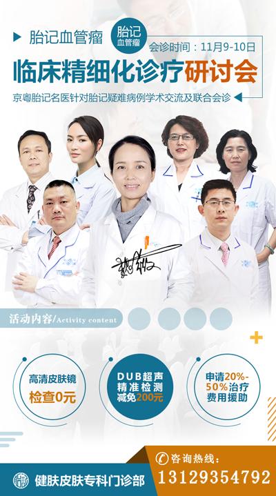 【11月9-10日】京粤胎记专家携手公益会诊