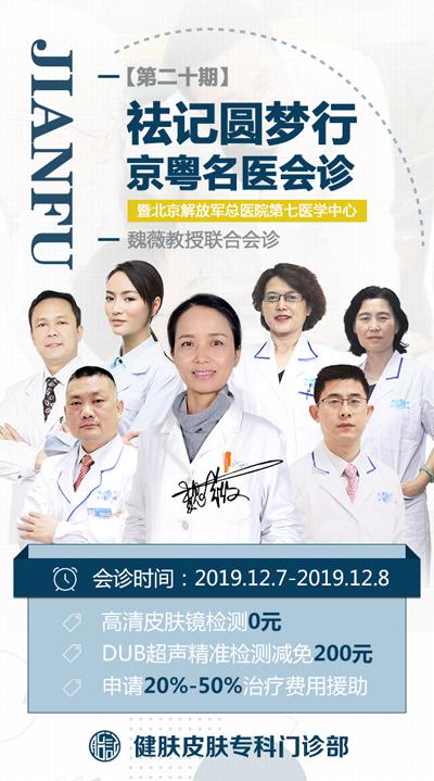 【12月7-8日】重症胎记血管患者免费救助