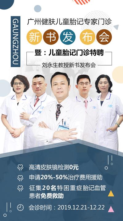 广州健肤儿童胎记专家门诊新书发布会