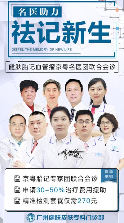 【9.12-13日】京粤专家联合会诊