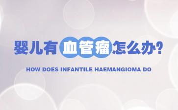 广州胎记医院,血管瘤是胎记吗?