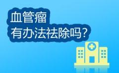 血管瘤是如何治疗的呢?怎么治疗血管瘤?