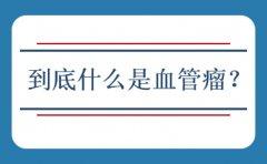 广州血管瘤医院,血管瘤的危害有多大?